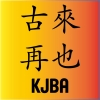 Kulai Jaya Basketball Association
